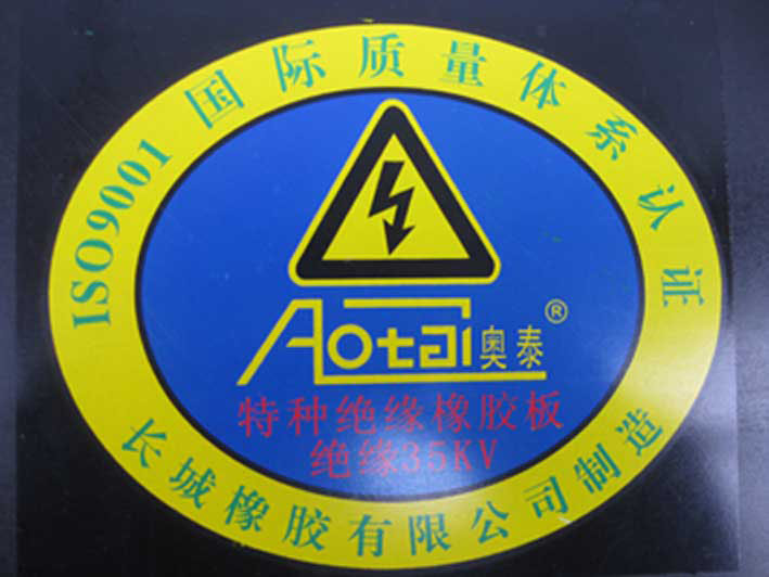 供应天津绝缘橡胶板,5860橡胶板,绝缘毯,绝缘地胶,绝缘垫,耐压绝缘板,配电室胶板,劳保绝缘板,10KV绝缘板,