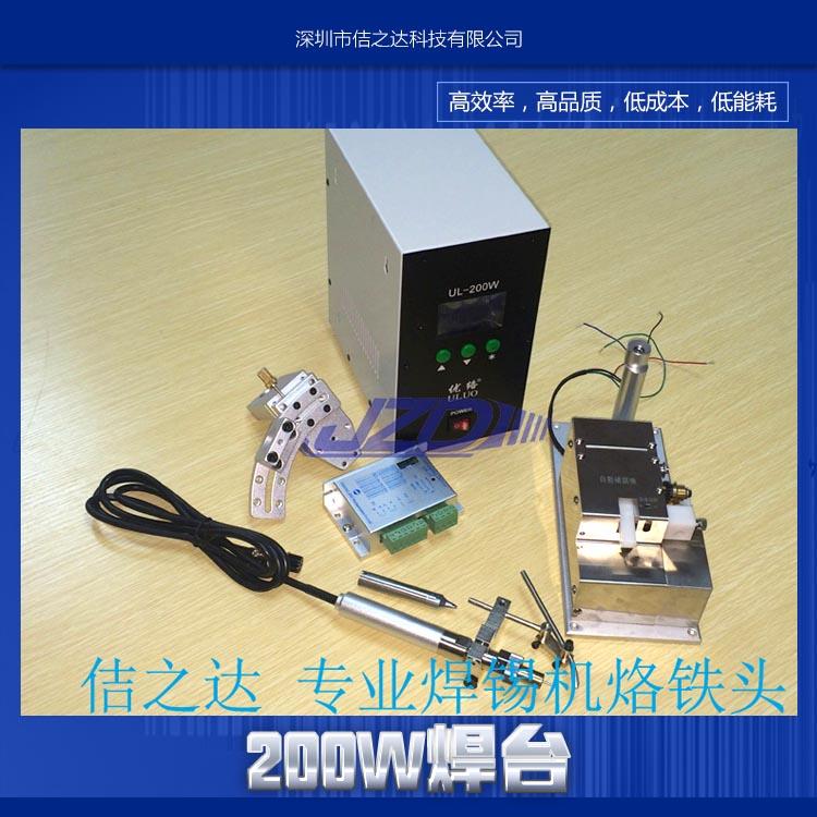 供应200W焊台标准200W高频焊台 恒温焊台 深圳热风焊台