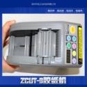 ZCUT-9 胶纸机图片