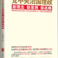 党中央治国理政新理念新思想新战略图片