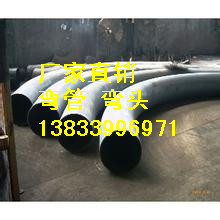 供应用于建筑的天津不锈钢弯管批发价格dn800*10 中频弯管价格