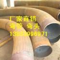 双辽12Cr1Mov弯管图片图片