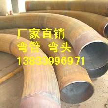 供应用于建筑的通辽延庆地泵弯管批发价格dn1200*22 U型弯管批发厂家图片