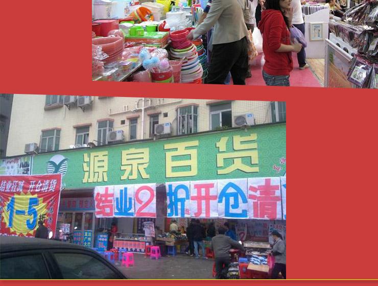 供应清货热线13928776783超市清货,服装城清货,快速清货!
