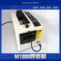 供应M1000 胶纸机胶纸分切机 胶带机 微电脑全自动胶纸机