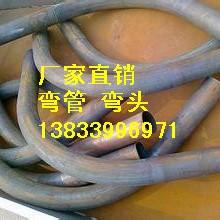 供应用于管道安装的沈阳不锈钢弯管dn25弯管尺寸 碳钢弯管生产厂家图片