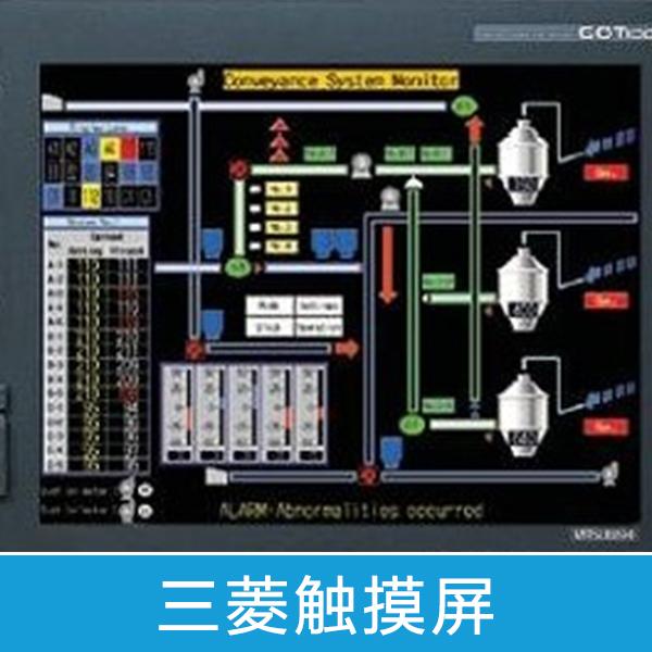 供应天津北辰三菱触摸屏GT2310-VTBD现货