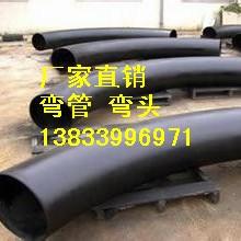 供应用于建筑的白山热煨弯管报价dn800*15 S型弯管报价 焊接弯管批发价格图片
