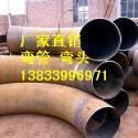 弯管生产厂家 L245N弯管生产厂家 批发锅炉用弯管价格 优质弯管供货厂家 630*18弯管4D