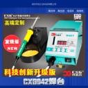 CXG942焊台图片