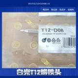 供应用于铁的白光T12烙铁头厂家 T12无铅烙铁头 白光T12烙铁咀