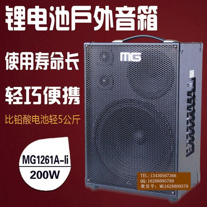 供应米高锂电池版音箱 专业定做米高牌拉杆便携/充电户外/卖唱/吉他弹唱/广场跳舞音响