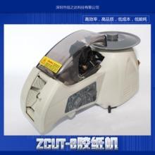 供应用于胶纸分切机的ZCUT-8胶纸机圆盘式自动切割机RT-3000自动胶纸切割机批发