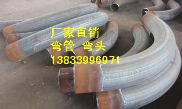 供应用于建筑的衡水管道3D弯管批发价格dn550*9 焊接加长弯管批发价格
