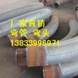 供应用于地泵的秦皇岛碳钢弯管弯头生产厂家dn500*11 中频弯管最低价格