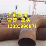 延庆对焊耐磨弯管价格图片