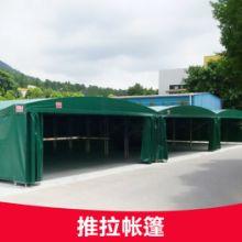 供应推拉帐篷仓库储蓄帐篷推拉帐篷厂家推拉帐篷价格批发