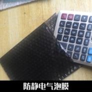 漳州防静电气泡膜图片