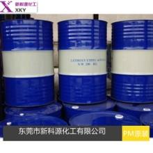 厂家供应 丙二醇单甲醚 原装环保丙二醇甲醚PM涂料溶剂