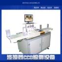 连接器CCD检测设备图片