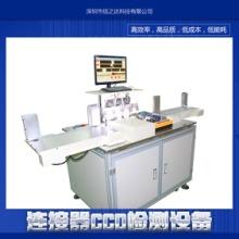 供应连接器CCD检测设备连接器机器视觉检测系统CCD检测专家汽车连接器检测批发