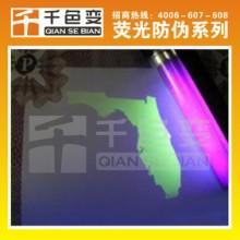 供应用于注塑印刷喷涂的紫外荧光防伪粉荧光粉防伪材料批发