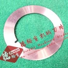 供应用于分切|裁切|剪切的牛皮纸分切圆刀片_纸类包装制品刀