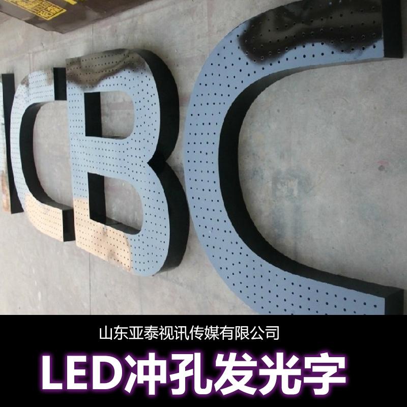 发光字  招牌发光字,LED发光字,冲孔发光字