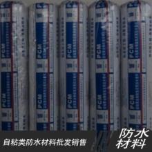 供应用于屋面地下防水的自粘类国标防水材料批发批发