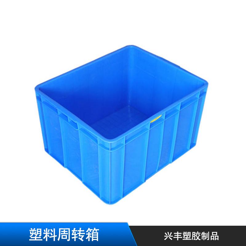 供应塑料周转箱 塑料周转箱大号 食品运输密封箱