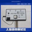 供应人体综合测试仪长期生产人体综合测试仪 防静电人体综合测试仪 防静电