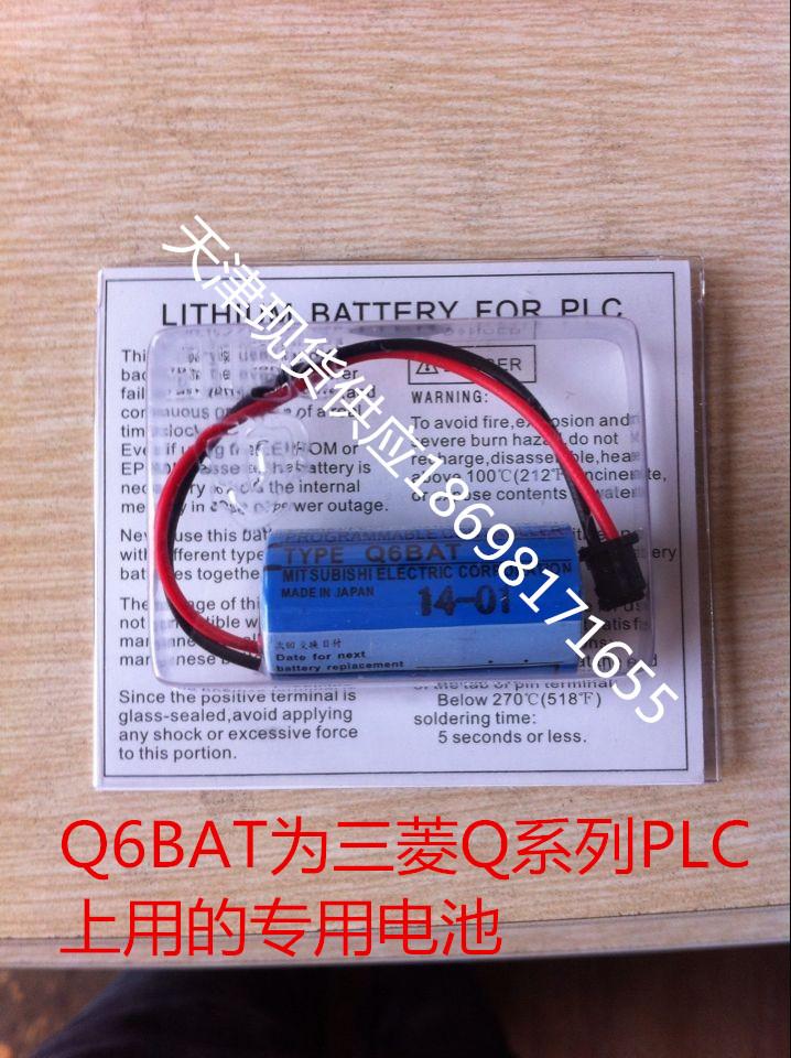 天津三菱PLC电池ER6C  天津三菱PLC电池ER6C现货供应