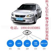 科飞亿信车辆身份识别系统