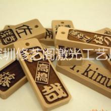 供應深圳竹木制品激光加工/木板激光切割/木牌激光鏤空/木玩具激光切割圖片