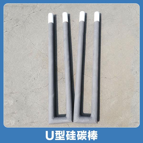 供应U型硅碳棒精工细作优质 硅碳棒 U型硅碳棒