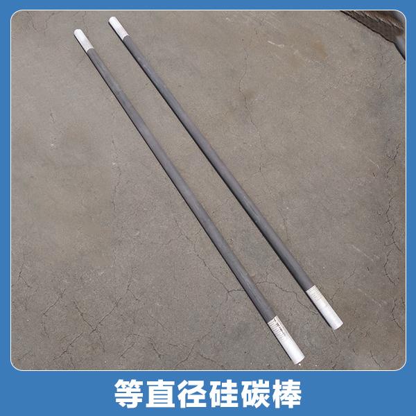 供应等直径硅碳棒厂家直销硅碳棒等直径、槽形棒、U形棒、枪棒