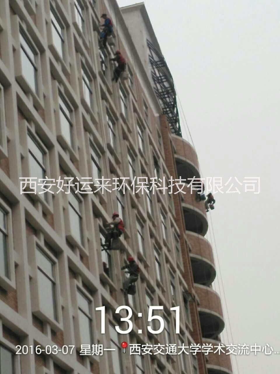 供应西安高空外墙清洗、清洗外墙、高空作业