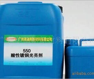 v酸性用于酸铜光剂|酸铜添加剂的酸性浴液光亮剂生厂商|镀铜镀铜光亮剂酸性护毛图片