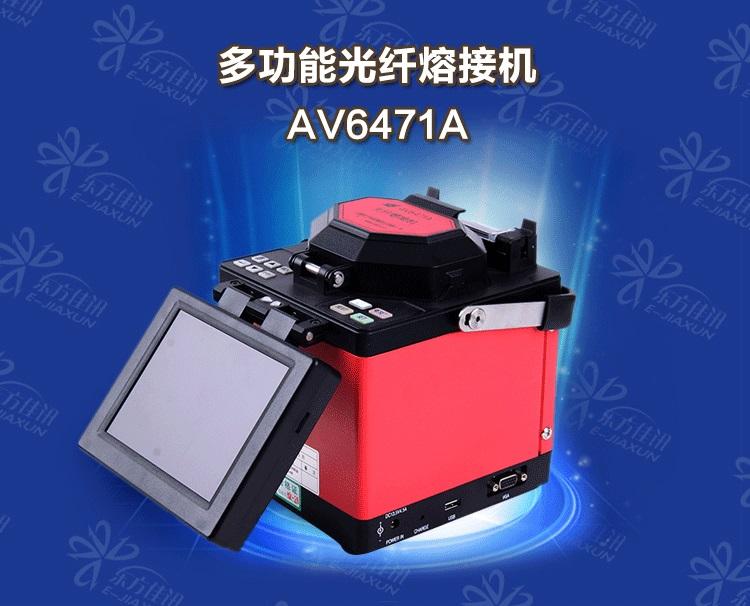 供应皮线光纤熔接机AV6471A