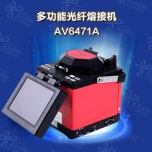 供应皮线光纤熔接机AV6471A批发
