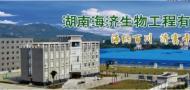 湖南海济生物有限公司