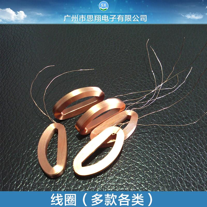 广东电感线圈厂价直销,电感线圈厂家定做价格,电感线圈厂家定做