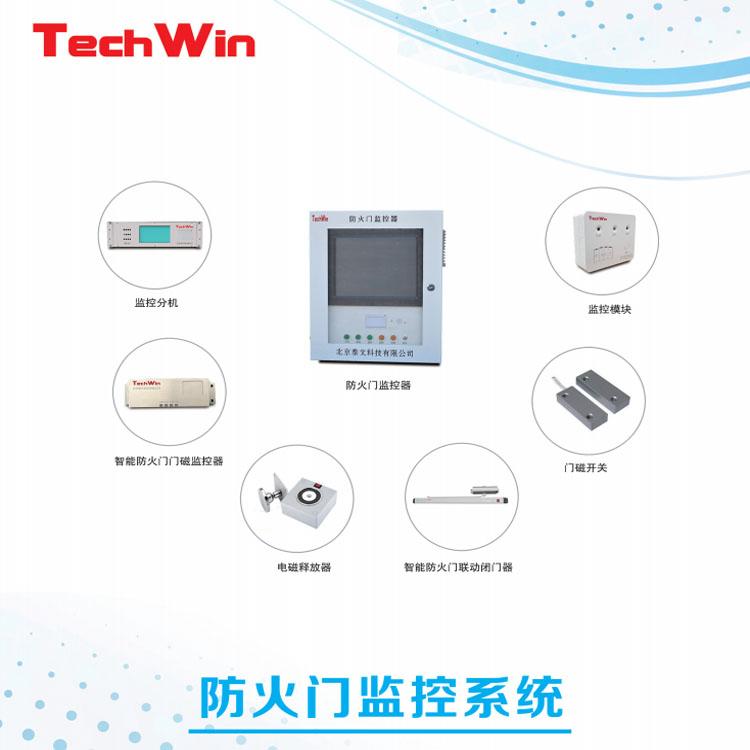 北京泰文防火门监控主机联动闭门器监控主机电动闭门器监控系统主机