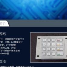 售货机专用金属键盘价钱,售货机金属键盘生产厂家