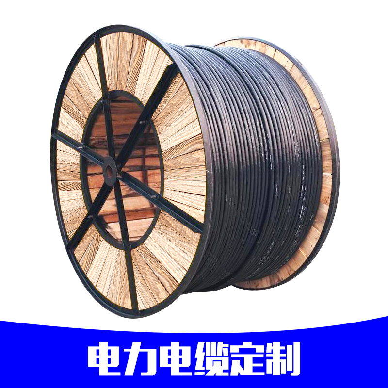电力电缆定制图片/电力电缆定制样板图 (4)
