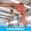 定柱式旋臂起重机厂家图片