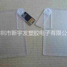 塑料名片U盘外壳 透明卡片u盘ABS塑料外壳批发