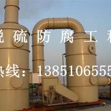 富锦烟囱防腐脱硫