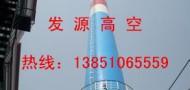 江苏发源高空工程有限公司