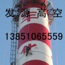 重庆烟囱写字公司